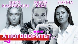 Nazima, Клава Кока, Мари Краймбрери. Спецпроект
