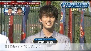 竹内涼真ぼくたちのワールドカップ2018「中継編②」
