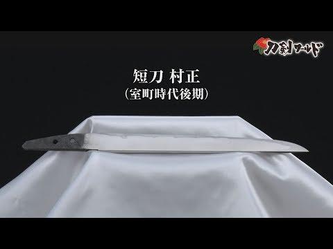 短刀 銘 村正の動画