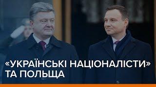 «Українські націоналісти» і Польща | Ваша Свобода