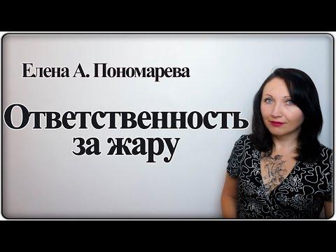 Ответственность за жару на рабочем месте - Елена А. Пономарева