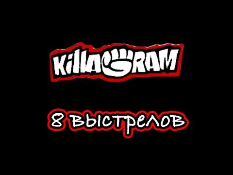 KillaGram – Восемь выстрелов