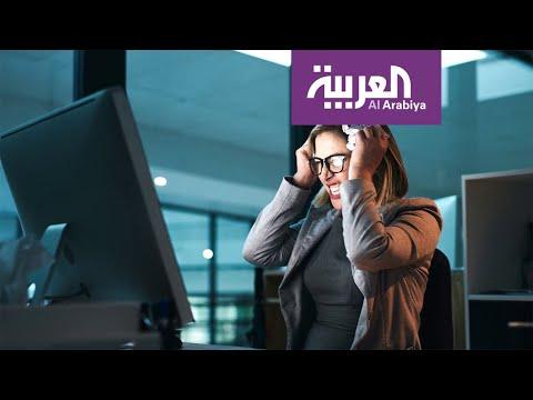 العرب اليوم - شاهد: تخلص من ضغوط العمل وعواقبه الصحية والنفسية