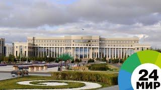 МИД Казахстана: Переговоры по Сирии «Астана-11» пройдут 28-29 ноября - МИР 24