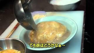 惊奇日本:日本發明的中華料理【ビックリ日本:中国にない中華料理】