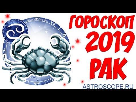 Гороскоп на 2019 год Рак: гороскоп для знака Зодиака Рак на 2019 год