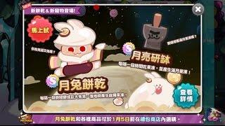 Line Cookie Run S9 跑跑薑餅人- 月兔餅乾 - 餅乾 & 寵物