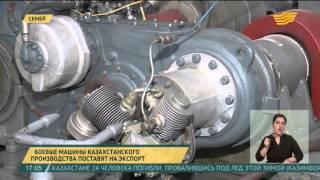 Боевые машины казахстанского производства поставят на экспорт