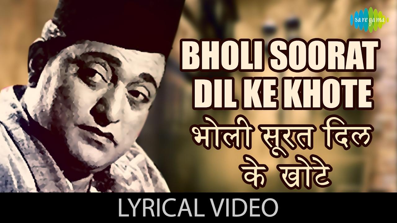 Bholi Surat Dil Ke Khote| Lata Mangeshkar & Chitalkar Lyrics