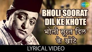 Bholi Surat Dil Ke Khote with lyrics |भोली   - YouTube