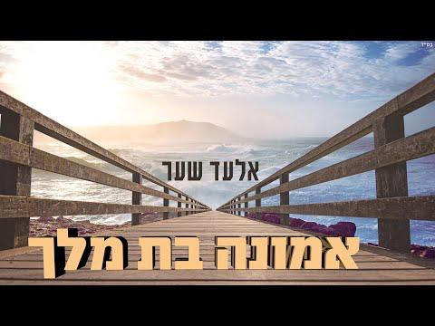 'אמונה בת מלך': אלעד שער בקליפ מילים ווקאלי