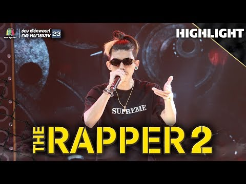 YEAH! YEAH! | เนม NAME MT | THE RAPPER 2