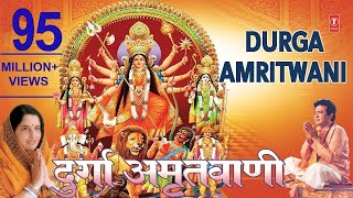 Durga Amritwani By Anuradha Paudwal I Audio Song Juke Box - Download this Video in MP3, M4A, WEBM, MP4, 3GP