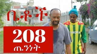 """ጤንነት""  Betoch Ethiopian Comedy series Episode 208"