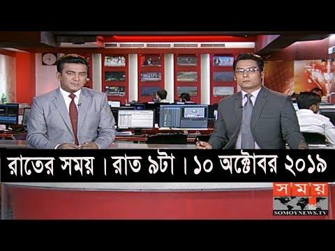 রাতের সময় | রাত ৯টা | ১০ অক্টোবর ২০১৯ | Somoy tv bulletin 9pm | Latest Bangladesh News