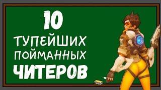 [ТОП] 10 самых глупых случаев читерства