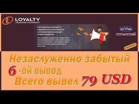 НЕ ПЛАТИТ Loyalty Trading Company - 6-ой вывод. Всего вывел 79 USD, 15 Мая 2019