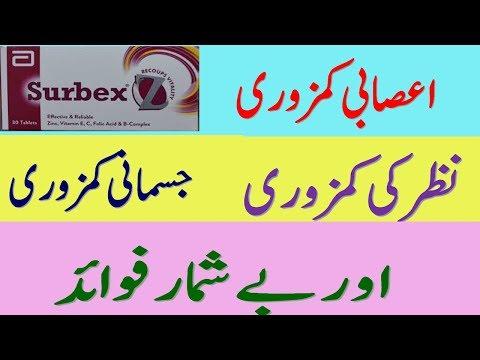 Download Surbex Z Ke Fayde In Urdu Surbex Z K Fayde In Hindi How