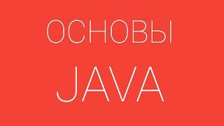 #8. Компиляция и запуск java программы с командной строки