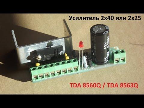 Усилитель 2х40 ВТ на TDA8560Q/TDA8563Q