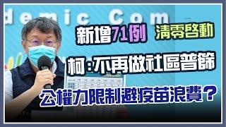 台北市本土病例+71 柯文哲最新防疫說明