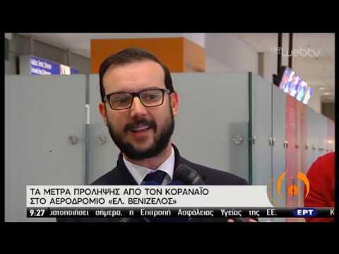 Προληπτικά μέτρα κατά του κοροναϊου στο «Ελ. Βενιζέλος» | 27/01/2020 | ΕΡΤ