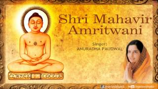 Mahavir Amritwani By Anuradha Paduwal I Full Audio Song Juke Box - Download this Video in MP3, M4A, WEBM, MP4, 3GP