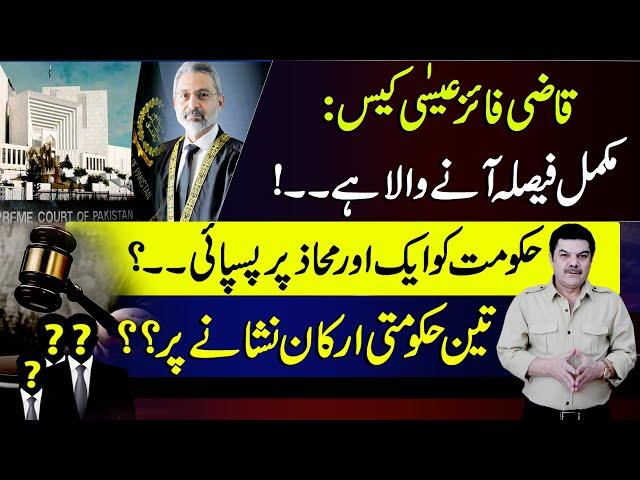 Qazi Faez Isa faisla anay wala hai .. | 3 Hakomti arkaan nishanay pr ??