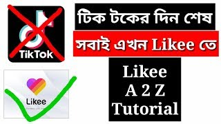 Like app bangla tutorial | Tiktok vs like app | how to like app | like app bangladesh