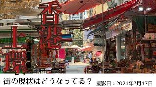 <香港>香港の今をお届けします|2021年3月17日|上環(ションワン)