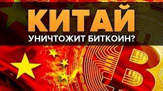 КИТАЙ УНИЧТОЖИТ БИТКОИН И МАЙНИНГ (bitcoin mining централизация bitmain)