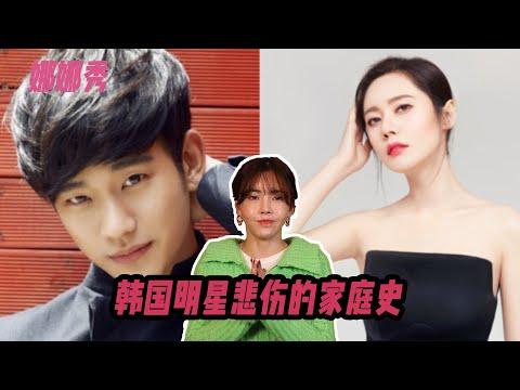 韓國明星悲傷的家庭史