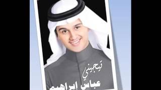تحميل و مشاهدة عباس ابراهيم تجيني.wmv MP3