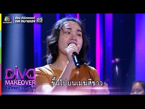 Maria | มีดี เมาะสาแม | Diva Makeover เสียงเปลี่ยนสวย