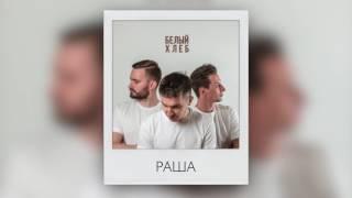 ХЛЕБ - РАША (4eu3 prod.)