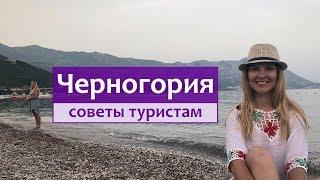 Отдых в Черногории - советы туристам: экскурсии, пляжи, цены, развлечения, транспорт.