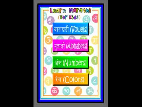 Video of Learn Marathi For Kids v1.0