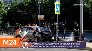 Автомобиль каршеринга врезался в столб в Замоскворечье - Москва 24