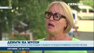 Киевляне считают, что по новой методике оплаты за вывоз мусора им придется платить больше