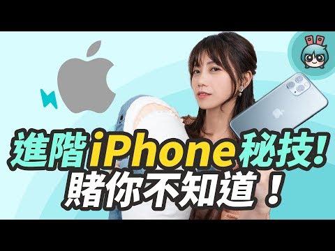IPhone進階密技