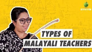 Types Of Malayali Teachers | Karikku |  ഇത് പോലെയുള്ള ടീച്ചേഴ്സിനെ നിങ്ങൾ കണ്ടിട്ടുണ്ടോ?
