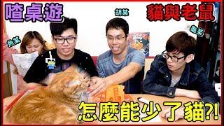 【喳桌遊#85】大人挑戰幼教桌遊!?內有貓咪《貓與老鼠》