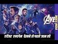 avengers endgame trailer in hindi  #INDEX INDIA