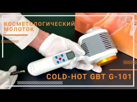 Косметологический молоток COLD-HOT GBT G-101 (тепло, холод, контрастный массаж)