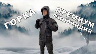 Костюм горка для охоты рыбалки вожак финляндия на флисе