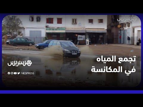 تجمع مياه الأمطار بمنطقة المكانسة.. ساكنة المنطقة تطالب مسؤولي البيضاء بإيجاد حل سريع