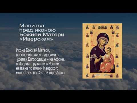 Молитва пред иконою Божией Матери «Иверская»