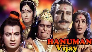 Hanuman Vijay | Full Movie | Hindi Devotional Movie - YouTube