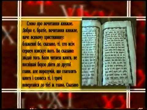 Велети духу і слави - Ізборники Святослава
