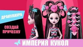 Обзор куклы Monster High Дракулаура - Создай прическу DVH36